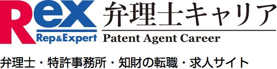 [REX 弁理士キャリア] 弁理士・特許事務所・知財の転職・求人サイト