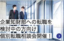 企業知財部への転職を検討中の方向け 個別転職相談会開催!