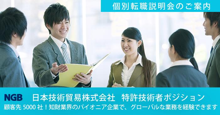 日本技術貿易株式会社 個別転職説明会のご案内