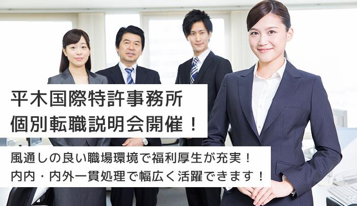 平木国際特許事務所個別転職説明会のご案内