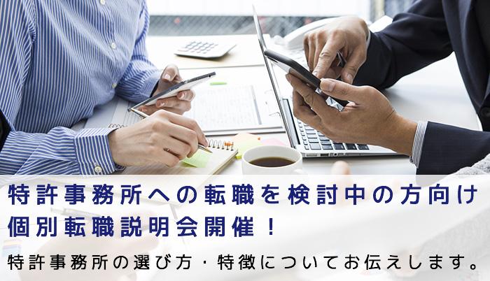 特許事務所への転職を検討中の方向け個別転職説明会開催