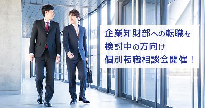 企業知財部への転職を検討中の方向け個別転職相談会開催!