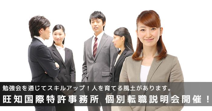 旺知国際特許事務所個別転職説明会のご案内