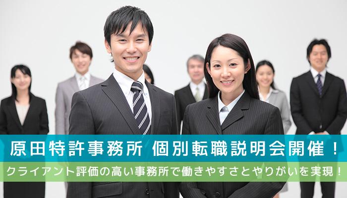 原田特許事務所個別転職説明会のご案内