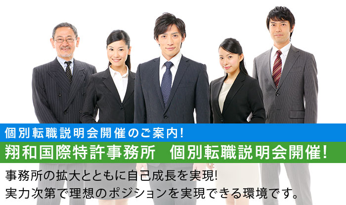翔和国際特許事務所個別転職説明会のご案内